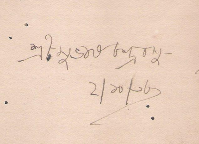 Netajis-autograph-in-Bengali-in-original-dated-October-2-1938-Gandhis-birth-day