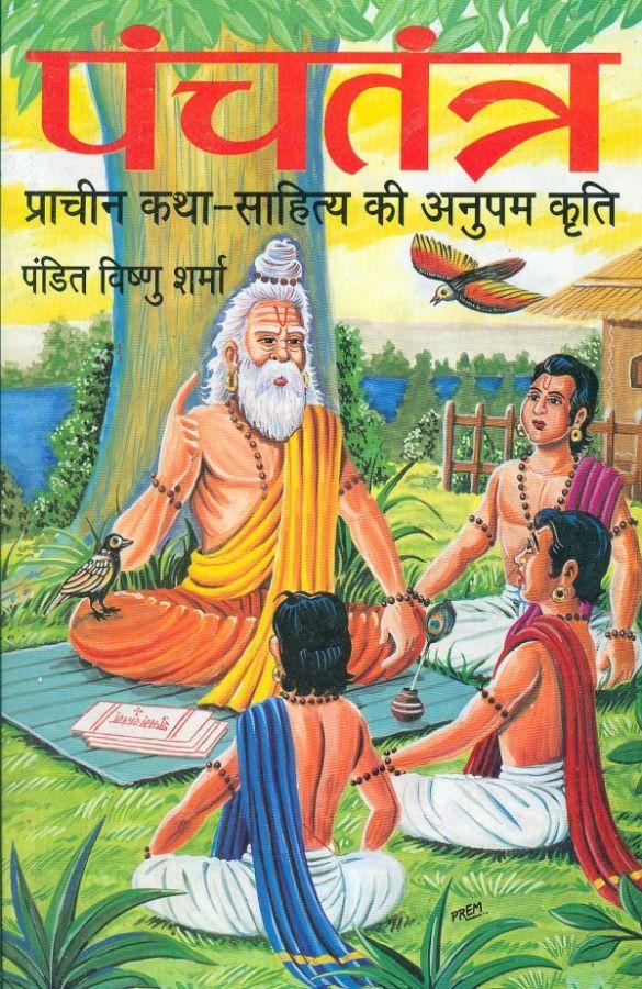 Vishnu Sharma-Panchatantra